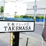 京都ブレッド TAKEMASA - 外観写真: