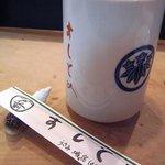 すしとめ - 湯呑みと箸袋