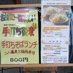 コミュニティレストラン 庵ひろ - 蕎麦寿庵さんのメニュー
