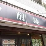 中国家常菜 祥龍房 - 外観