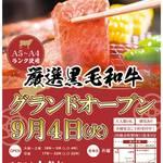 東京焼肉 あかね - オープン