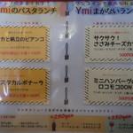 Ymiダイニング -