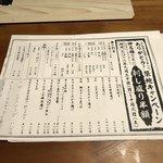 目黒川魚金 - メニュー