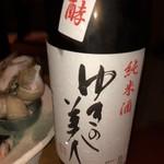 目黒川魚金 - ゆきの美人