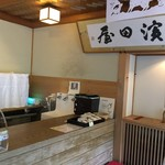 濱田屋 - 店内