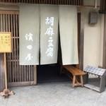 濱田屋 - 店外
