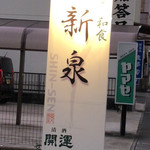 うなぎ・和食処 新泉 -