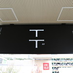 トド アリトル ナレッジ ストア - ロゴ☆
