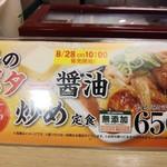 松屋 - 鶏のバター醤油炒め定食通常650円