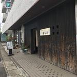 無名庵 - 料理写真: