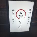 焼肉・塩ホルモン 三ちゃん -