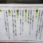 らぁめん サンド - 厳選素材とこだわり(化学調味料不使用)(2018年9月7日)