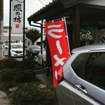 麺屋 照の坊 - 店舗前              写真右手前側がP