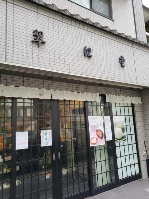 翠江堂本店>