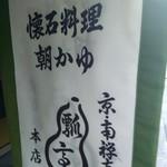 92337138 - お店雰囲気(暖簾)