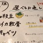 わら焼・串焼ダイニング 焼名人 -