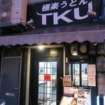 極楽うどん TKU - 2018年9月7日訪問