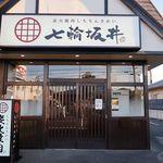 炭火焼肉ホルモン 七輪坂井 -