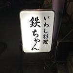 いさみ鉄ちゃん - 看板