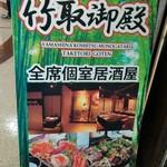 全席個室居酒屋 竹取御殿 山科駅直結店 -