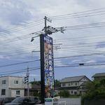 92347360 - たまに行くならこんな店は、大洗エリアで小高い丘の上で特選な素材を使った寿司が楽しめる「海鮮処森田 大洗店」です。