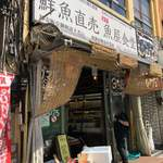 タカマル鮮魚店  - 外観