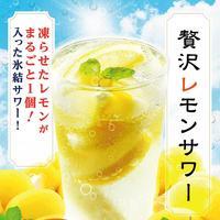 しゃぶしゃぶ SUMIKA-贅沢レモンサワー
