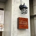 SHIBIRE NOODLE 蝋燭屋 - 外の看板