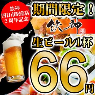 ★9/24〜9/27の期間中、生ビール1杯66円!★