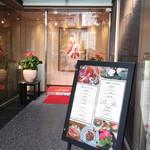 92356041 - レストラン・エントランス