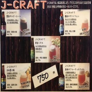 9月1日から「クラフトビール」販売開始しております☆