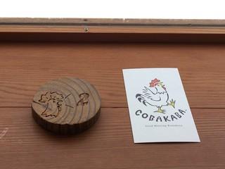 朝食屋コバカバ - 札と名刺