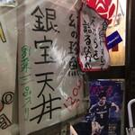 豊野丼 - 銀宝食わずして天ぷらを語るなかれ