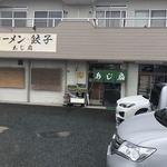 あじ扇 - 店頭