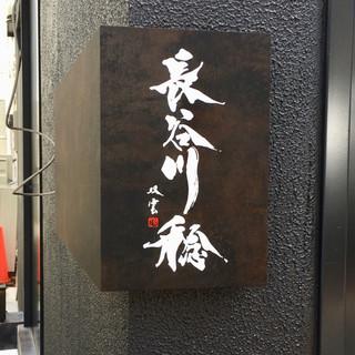 長谷川 稔