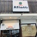 吟醸醤油 東京らぁめん - 店舗外観