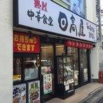 日高屋 - 店舗