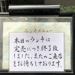浜町 ふじ田 - ランチ完売