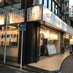 餃子酒場ナナホシ -