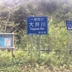 二軒小屋ロッヂ - 大井川 起点って...  すごい所来ちゃいました。