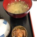 朝市食堂 函館ぶっかけ - 味噌汁と自家製塩辛