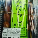 西昭和堂 - みたらし団子買いました!