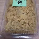 西昭和堂 - わらび餅も買いました!