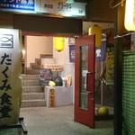 鮮魚酒場 たくみ食堂 - お店外観