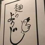 麺のようじ - 看板♪