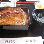 ゆたか - うな重(並)¥2310