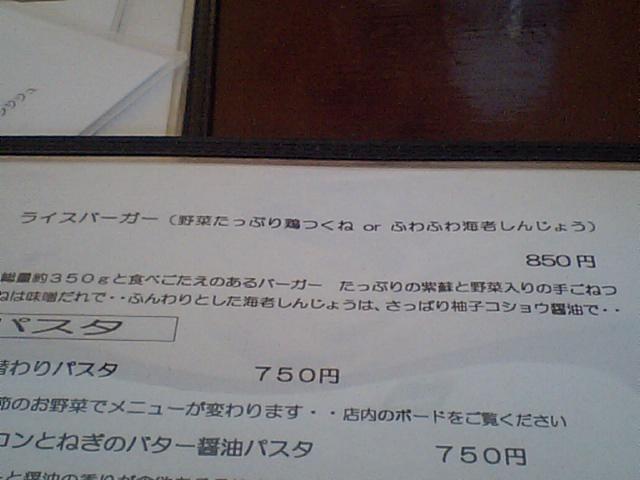 カフェ ココ name=