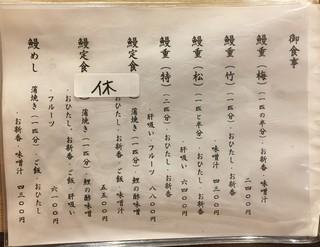 川豊 - やっぱり富山市内はちょっと高いと思う・・・   鰻は愛知 豊橋産です。