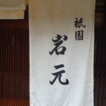 祇園 岩元 -