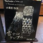 Sutabakkusukohi - 2018年8月